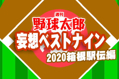 2020 ベスト ナイン 予想